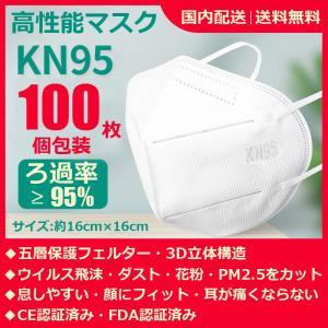 KN95マスク 高性能マスク 100枚 個包装 国内配送1〜3日でお届け 5層防護フェルター 3D立体マスク 新型肺炎対策 ウイルス飛沫・ダスト・花粉・PM2.5の画像