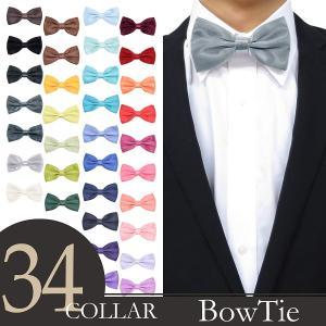 シンプルなデザインで上品な光沢があり、上質な質感と肌触りが特徴の蝶ネクタイです。 お子様の発表会や大...