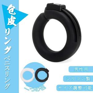 仮性包茎リング ペニスリング コックリング サイズ調整可能 シリコン 男性用 メンズ ブラック 乳白...