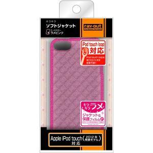 レイアウト rayout iPod touch 第5世代用 キラキラ・ソフトジャケット ラメピンク RT-T5B7/P|chy