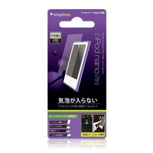Trinity トリニティ 第7世代 iPod nano用 バブルレス抗菌保護フィルムセット つや消し TR-PFNN12-BLAG 日本製フィルム|chy