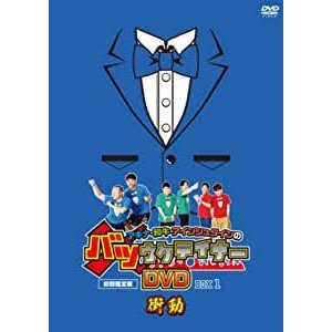 アキナ和牛アインシュタインのバツウケテイナーDVD バツウケTシャツ付きBOX1〜衝動〜 <初回限定版>の商品画像|ナビ
