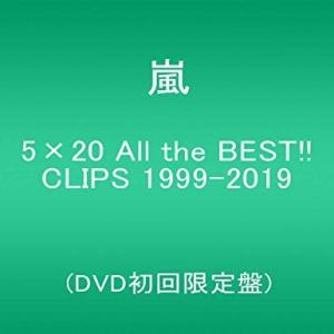 嵐 5×20 All the BEST!! CLIPS 1999-2019 (初回限定盤) [DVD]|chy