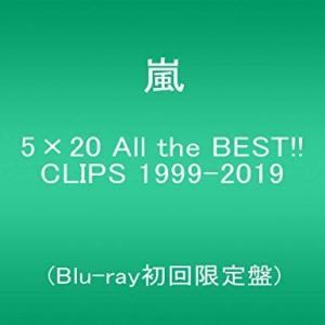 嵐 5×20 All the BEST!! CLIPS 1999-2019 (初回限定盤) [Blu-ray]|chy