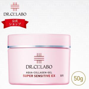 ドクターシーラボ 公式  オールインワンゲル  薬用アクアコラーゲンゲル スーパーセンシティブEXd...