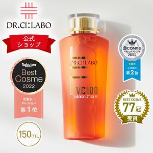 ドクターシーラボ vc100 化粧水 公式  VC100エッセンスローションEX 150mL ローション 乳液 保湿 毛穴 角質 ビタミンC ヒアルロン酸 セラミド