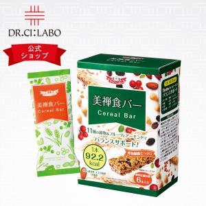 ドクターシーラボ 公式  美禅食バー 6本 シリアルバー 栄養バー 栄養補助食品 ダイエット 栄養不...