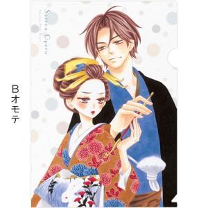 【ベツコミ特製クリアファイル2枚セット】桜小路かのこ「青楼オペラ」|ciao-shop|04