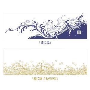 「唐子」手ぬぐい2枚セット「波に唐子もののけ」「波に兎」|ciao-shop