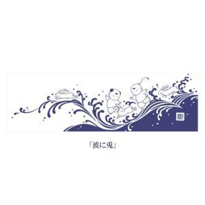 「唐子」手ぬぐい2枚セット「波に唐子もののけ」「波に兎」|ciao-shop|03