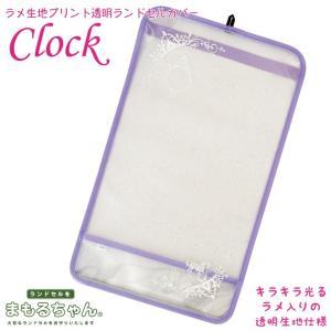 【まもるちゃん】時計柄 ラメ入り透明ランドセルカバー
