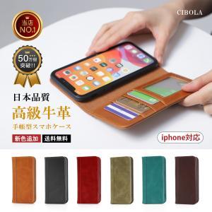 【素材】 本革 高級牛革  【対応機種】 iPhone XR iPhone Xs Max iPhon...