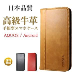 【素材】 本革 高級牛革   【機種】 AQUOS R3 ( SH-04L / SHV44 / 80...