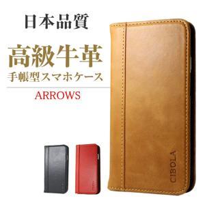 【ポイント2倍】 高級牛革 ARROWS M05 Be3 F-02L ケース 手帳型 本革 F-04...