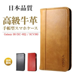 【素材】 本革 高級牛革   【対応機種】 Galaxy S8 ケース カバー ( docomo S...