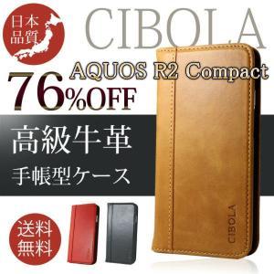 【素材】 本革 高級牛革    【対応機種】 AQUOS R2 Compact ケース カバー ( ...