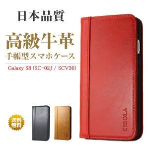 Galaxy S8 ケース 手帳型 本革 ギャラクシー S8 カバー 手帳 革 ドコモ docomo...