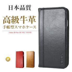 【素材】 本革 高級牛革   【対応機種】 Galaxy S8 Plus ケース ( SC-03J ...