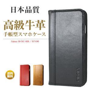 【素材】 本革 高級牛革   【対応機種】 Galaxy S9 ケース カバー ( docomo S...