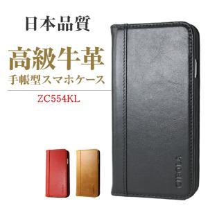 【5%OFFクーポン】ZenFone4 Max Pro ZC554KL ケース 手帳型 本革 ASU...