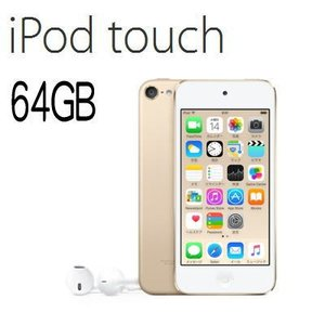 APPLE iPod Touch 64GB ゴールド MKHC2J/A 第6世代 本体 MKHC2JA