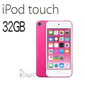 APPLE アップル iPod Touch 32GB ピンク MKHQ2J/A 第6世代 アイポッド タッチ 本体 MKHQ2JA