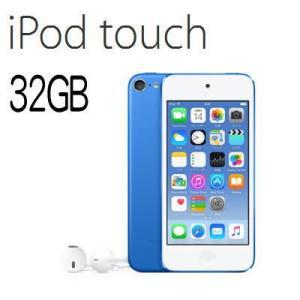 APPLE アップル iPod Touch 32GB ブルー MKHV2J/A 第6世代 アイポッド タッチ 本体 MKHV2JA
