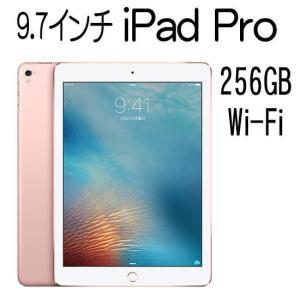 APPLE 9.7インチ iPad Pro 256GB ローズゴールド Wi-Fiモデル MM1A2J/A タブレット 本体