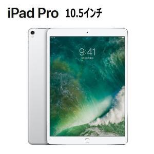 新品 Apple 10.5インチ iPad Pro  Wi-Fiモデル 256GB シルバー MPF02J/A ipadpro mpf02j/a