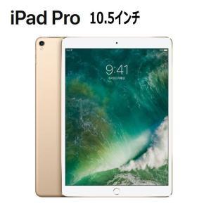 新品 Apple 10.5インチ iPad Pro  Wi-...