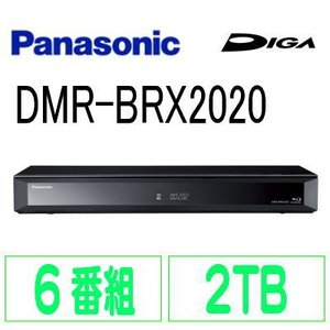 パナソニック 全自動ディーガ ブルーレイレコーダー DMR-BRX2020 6チャンネル同時録画 2TB 6番組同時録画