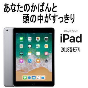 新品 Apple 9.7インチ iPad Wi-Fiモデル 32GB スペースグレイ MR7F2J/A 第6世代