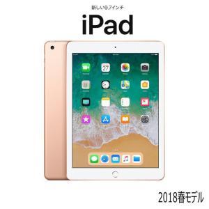 新品 Apple 9.7インチ iPad Wi-Fiモデル ...
