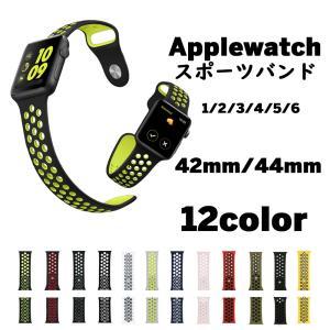 Apple Watch スポーツバンド 42mm/44mm アップルウォッチ バンド スポーツ シリ...