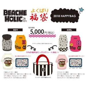 beacheholic 2018年 秋冬 新作 福袋 ハッピーバッグ ビーチェホリック 犬の服|ciera|02