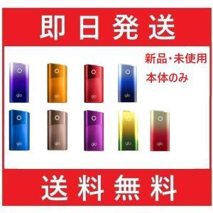 グローシリーズ2 ミニ 本体のみ   限定カラー『全2色』 純正品・正規品・新品・未使用の画像