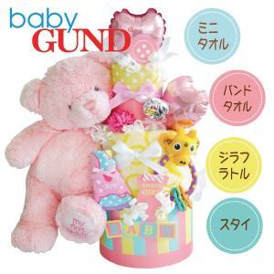出産祝い おむつケーキ3段 SASSYおもちゃGUNDファー...