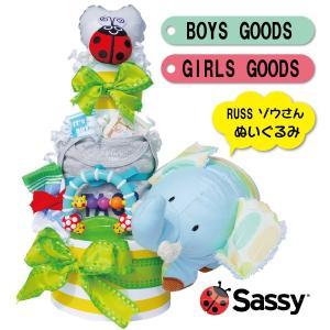 おむつケーキ出産祝い SASSY ぞうぬいぐるみ付き3段 男の子・女の子|cigogne