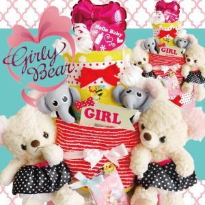 おむつケーキ 双子 ガーリーベア3段SASSYスタイ付き/女の子 SASSYおもちゃ|cigogne