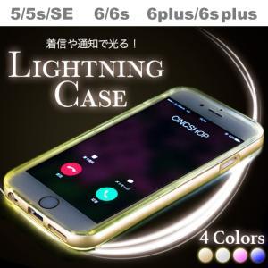 a189ccaa83 光るiPhoneケース LEDライト通知機能付き! iPhoneSE/5/5s iPhone6/6s夏 レビューを書いて追跡なしメール便送料無料可