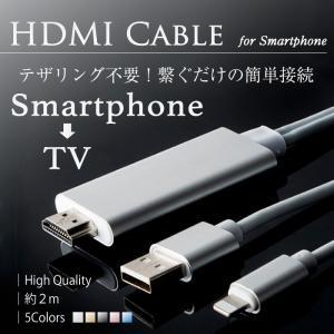 iPhone TV出力 HDMI ケーブル