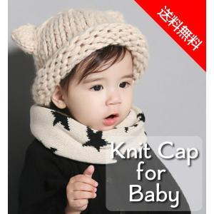 【送料無料】赤ちゃん用 耳付き ニットハット|cincshop