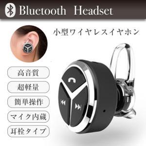 Bluetooth ボタン ワイヤレス イヤホン 0117 レビューを書いて追跡なしメール便送料無料可 cincshop
