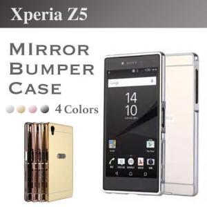 ミラーデザイン 鏡面ケース xperia Z5 エクスペリアz5 experia エクスペリア レビューを書いて追跡なしメール便送料無料可|cincshop