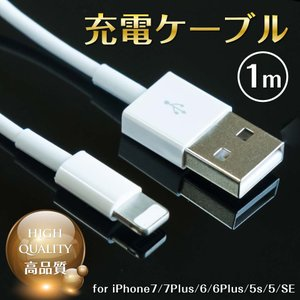 【送料無料248円】iPhone 充電 ケーブル 充電器 i...