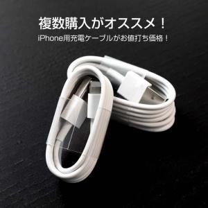 【送料無料248円】iPhone 充電 ケーブ...の詳細画像1