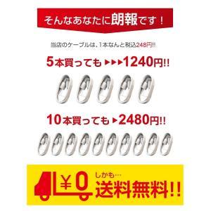 【送料無料248円】iPhone 充電 ケーブ...の詳細画像5