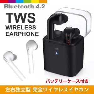 TWS Bluetooth4.2 完全ワイヤレスイヤホン 両耳 左右独立型  ヘッドセット イヤホンマイク ハンズフリー レビューを書いて追跡なしメール便送料無料可 cincshop