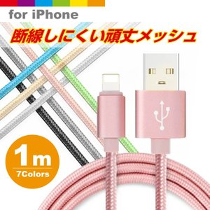 【送料無料】選べる7色  iPhone 充電 ケーブル 高耐...