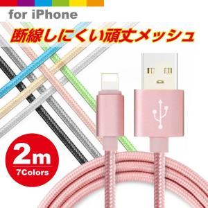 iPhoneケーブル 長さ 2 m 急速充電 充電器 データ...